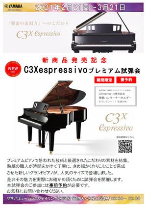 【C3Xespressivo】プレミアム試弾会