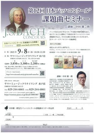【申込受付中】9/8バッハコンクール課題曲セミナー【WEB受講OK】