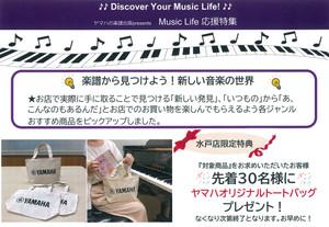 楽譜から見つけよう!新しい音楽の世界
