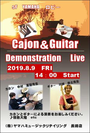 8/9カホン&ギターデモンストレーションライブ開催♪