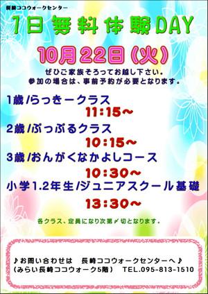 10/22(火・祝)無料体験DAYのご案内