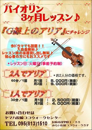 バイオリンレッスン始めました♪