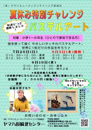 【夏休みセミナー最新情報】親子でフラダンス、パステルアート増枠