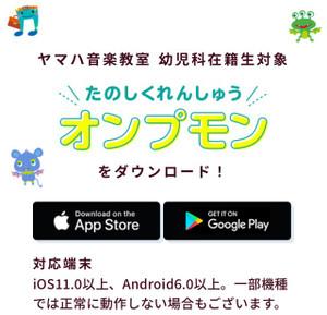 幼児科在籍生向けアプリ『おんぷもん』のご紹介