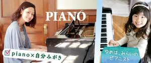 ピアノ個人レッスン生徒募集中♪
