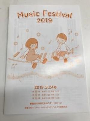 ミュージックフェスティバル2019
