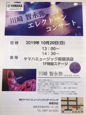 川崎智永弥 エレクトーンコンサート
