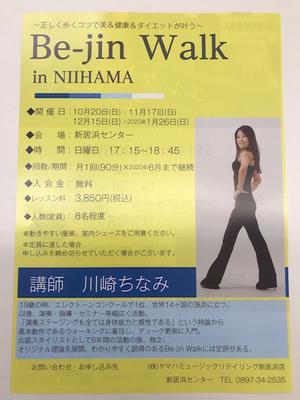 川崎智永弥 Be-jin Walk