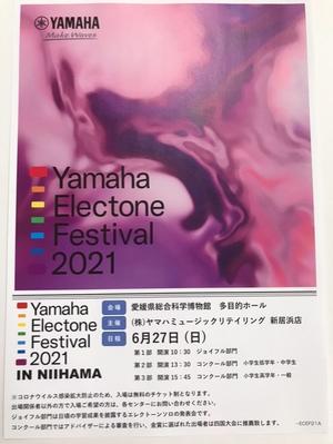ヤマハエレクトーンフェスティバル2021 in 新居浜
