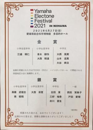 ヤマハエレクトーンフェスティバル コンクール部門 結果発表