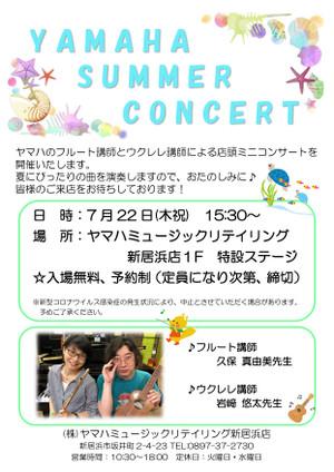 7月のイベント情報♪
