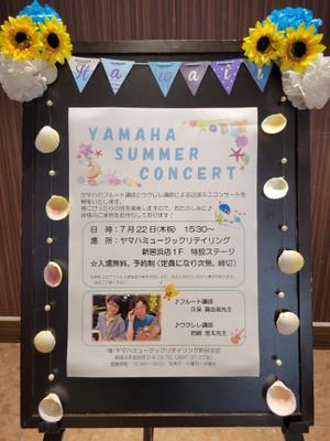 ☆YAMAHA SUMMER CONCERT☆