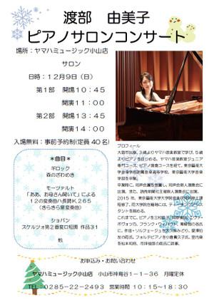 12月9日渡部由美子ピアノサロンコンサートのご案内