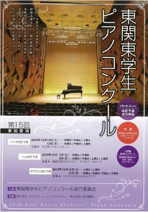 東関東学生ピアノコンクールのお知らせ
