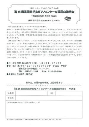 第15回東関東学生ピアノコンクール課題曲説明会のご案内
