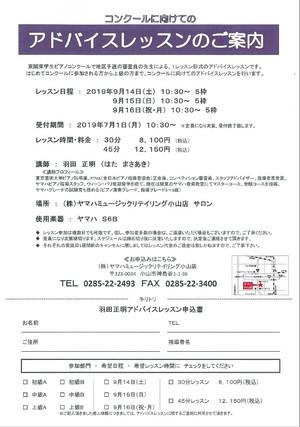 東関東学生ピアノコンクールアドバイスレッスンのご案内