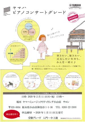 2月11日ヤマハコンサートグレードのご案内