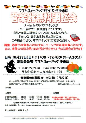 10月27日管楽器無料調整会のお知らせ