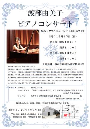 渡部由美子ピアノコンサートのお知らせ
