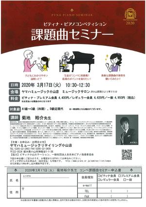 ピティナ・ピアノコンペティション課題曲セミナーのご案内