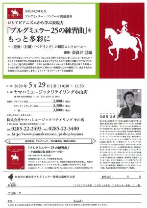 5月29日奈良井巳城先生ブルグミュラー講座中止のご案内