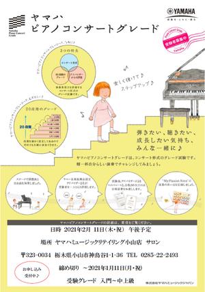 【2021年2月11日】ヤマハピアノコンサートグレードのお知らせ