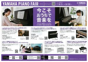 ヤマハピアノフェア開催のお知らせ♪