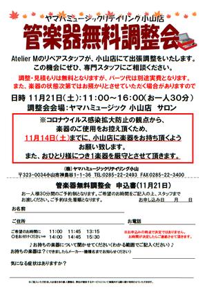 【11月21日】管楽器無料調整会のお知らせ