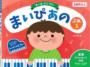 【石黒加須美先生】3歳から伸びる感性と知能を育てる最新ピアノ指導法講座のご案内