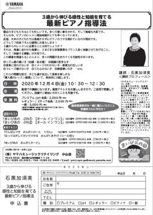 【石黒加須美先生オンライン講座】3歳から伸びる感性と知能を育てる最新ピアノ指導法講座のご案内【全国からお申し込み可能♪】