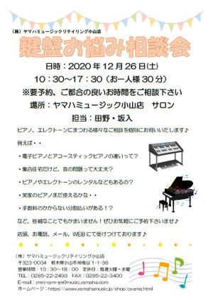 【12月26日】鍵盤お悩み相談会のお知らせ