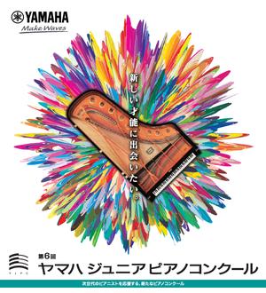 YJPCヤマハミュージック小山店選考会 選考結果発表