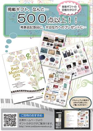 春の音楽雑貨・ピアノ補助台・補助ペダルフェアのお知らせ