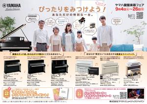 【9/4~9/26】ヤマハ鍵盤楽器フェア開催のお知らせ♪
