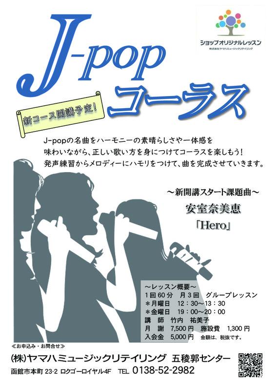 ヤマハミュージック 函館店ブログ ハーモニーを体感 j popコーラス新開講