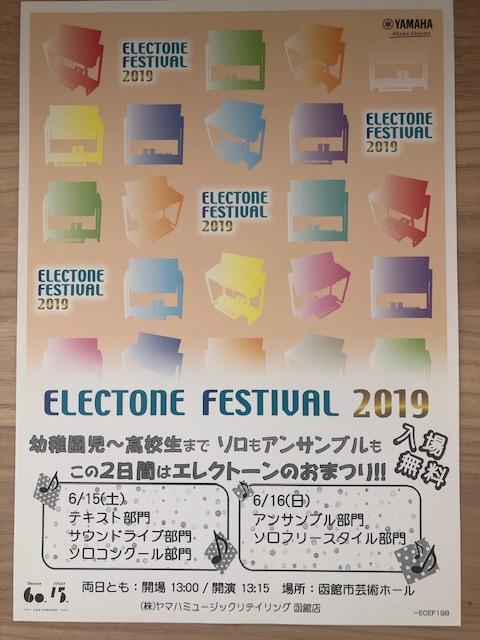 ヤマハエレクトーンフェスティバル2019函館店大会のご案内