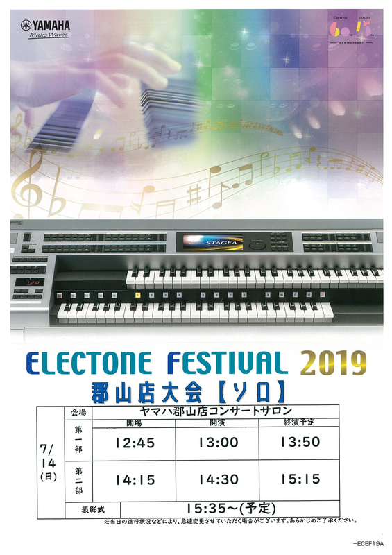 EF2019【ソロの部】郡山店大会開催いたします!!