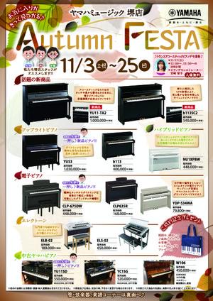 11/3~11/25 オータムフェスタ開催!☆