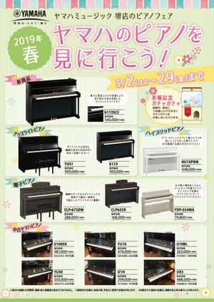 ヤマハのピアノを見に行こう!ピアノフェア開催中!(3/29まで)