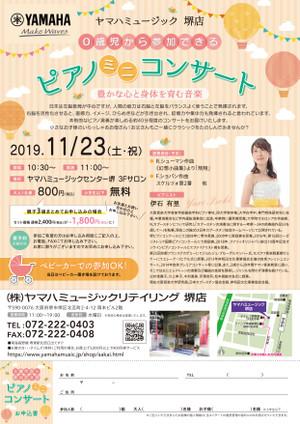 【11月】イベント目白押し!②