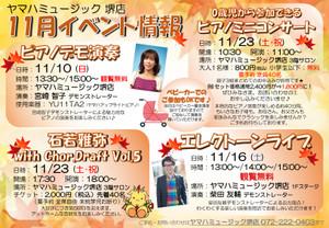 【11月】イベント目白押し!①