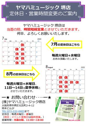 【7月・8月】定休日・営業時間・夏季休暇のお知らせ