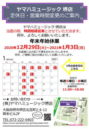【1月】定休日・営業時間のご案内