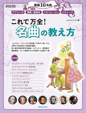 ピアノの先生おすすめ新刊