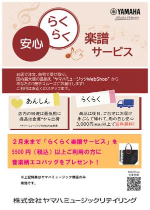 【2月末まで】らくらく楽譜サービスがおすすめ☆