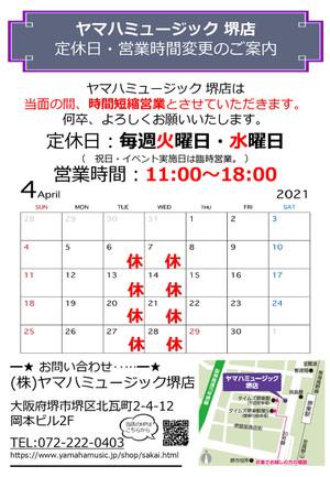 【4月】定休日・営業時間のご案内