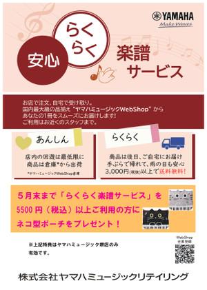 【5月末まで!】らくらく楽譜サービスキャンペーン開催中!