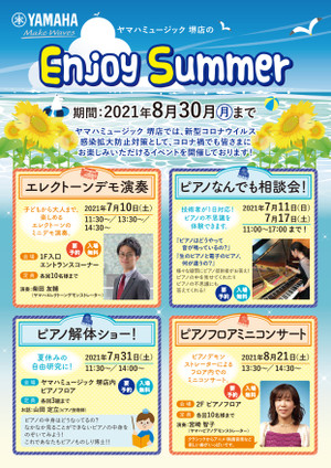 この夏は音楽と一緒に☆【Enjoy Summer開催中】