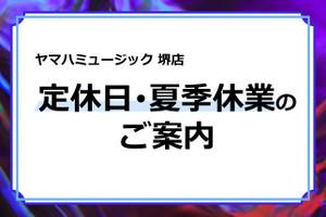 【8月】定休日・夏季休業のご案内