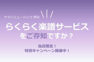 【8月末まで!】らくらく楽譜サービスキャンペーン開催中!